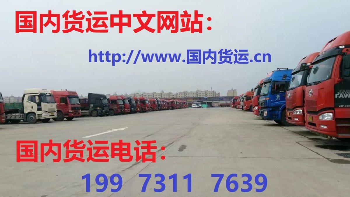 纺织设备运输纺织器材运输风机运输排风设备运输服装机械设备运输